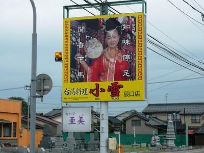 09-8-1台湾料理登場!.JPG